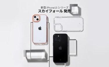 【新商品】iPhone13シリーズ用ケース、new「スカイフォール」3色が発売