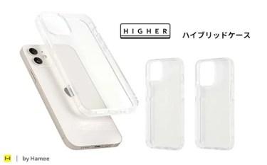 【新商品】シンプルで高いクオリティ、クリアケース「HIGHER」から新型iPhone 13対応ケースが発売