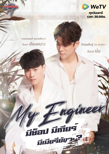 My Engineer: The Series, Thai BL Series