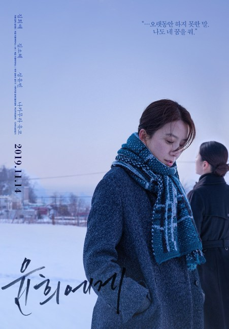 Moonlit Winter Korean LGBT Movie Poster