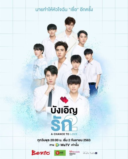 Love By Chance 2 Poster
