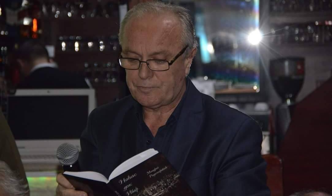Promocija zbirke pesama Miodraga Radomirovića