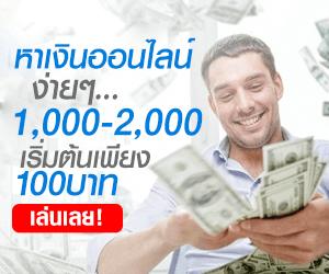 หาเงินออนไลน์