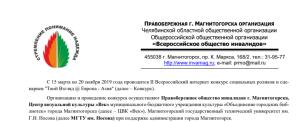 Всероссийский интернет конкурс