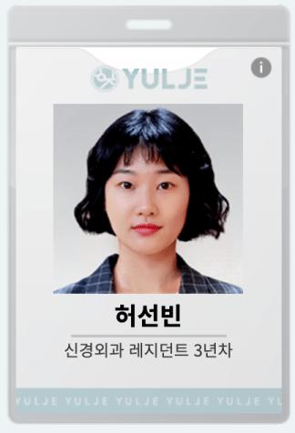 賢い医師生活(シーズン1)|キャスト(画像付き)情報|ホ・ソンビン(ハ・ユンギョン)