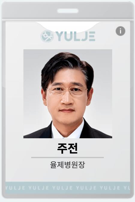 賢い医師生活(シーズン1)|キャスト(画像付き)情報チュ・ジョン(チョ・スンヨン)