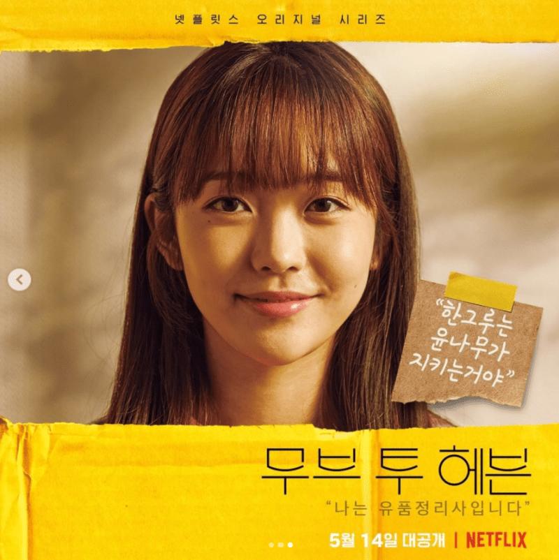 ユン・ナム(cast:ホン・スンヒ)