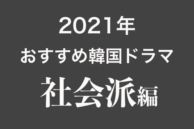 2021年おすすめ韓国ドラマ 社会派ドラマ編