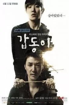 Gap Dong Download : download, Songs, Kdramaost.com