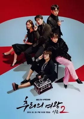 Download Mystery Queen : download, mystery, queen, Queen, Mystery, Songs, Kdramaost.com