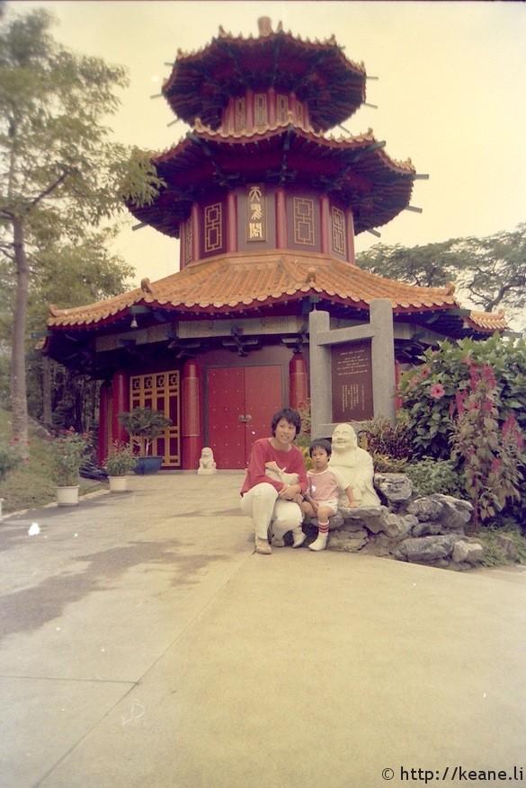 Pagoda in Ocean Park in Hong Kong in the 1980s