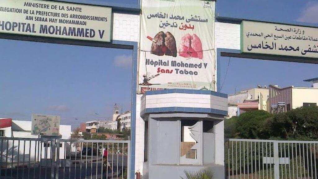 """ارتشاء طبيبة و""""سكيورتي""""..إدارة مستشفى محمد الخامس بالبيضاء تردّ"""
