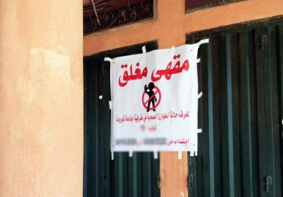 سلطات مراكش تغلق مقهى متورط في خرق تدابير حالة الطوارئ