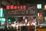 【台湾 新北】ローカルな雰囲気が漂う夜市~永和楽華夜市~