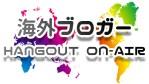 【告知】私とあの有名人がまさかの共演で、生放送番組で台湾人との恋愛を語っちゃいます!!「海外ブロガーハングアウトオンエアー」にゲスト出演決定!