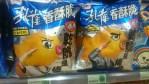 台湾人おすすめ!台湾のコンビニで買えるおいしい台湾のお菓子特集