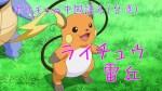 ポケモンの中国語の名前(台湾)について