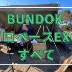 BUNDOKソロベースEXの全て教えます。