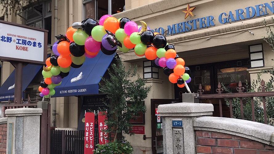 【神戸】おすすめ観光スポット『北野工房のまち』でレトロモダンな雰囲気を満喫♫