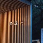 【山口】〜満珠荘〜関門海峡が一望できる下関でおすすめの宿!!美味しいふぐ料理も食べられる♫