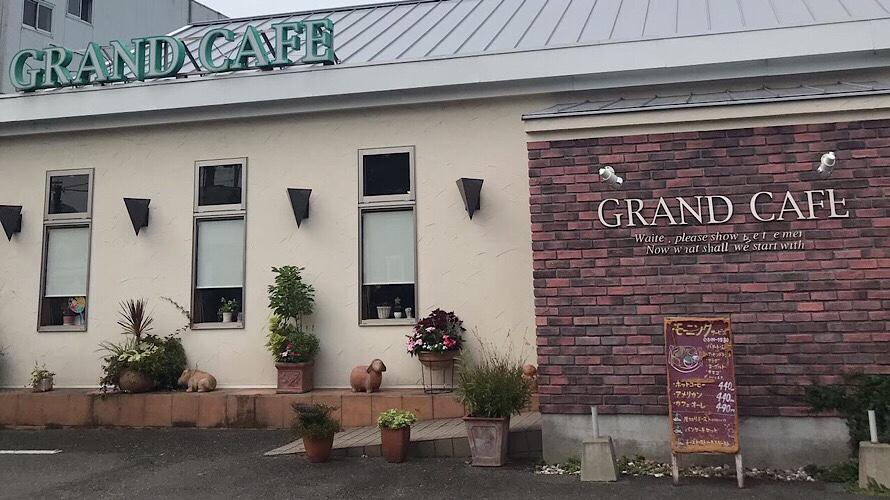 【兵庫】赤穂城近くにある喫茶店!モーニングにおすすめ!〜グランドカフェ〜