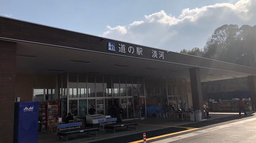 神戸のおすすめ車中泊スポット「道の駅淡河」の最新情報。