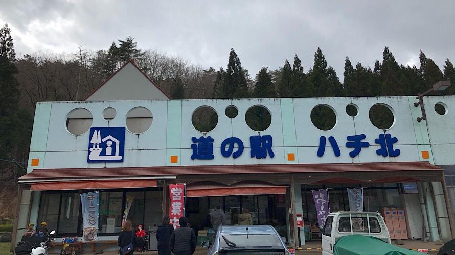 【兵庫】道の駅ハチ北 最新車中泊情報『不便な場所ですが、車中泊可能です。』