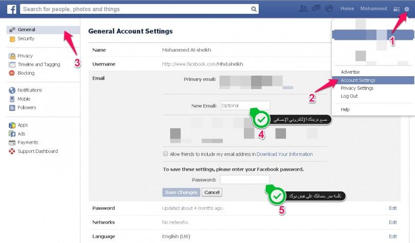 كيفية الدخول إلى فيس بوك باستخدام أكثر من بريد إلكتروني كيف تك