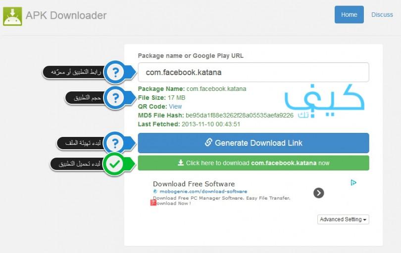 كيفية تحميل تطبيقات أندرويد بصيغة Apk من جوجل بلاي على