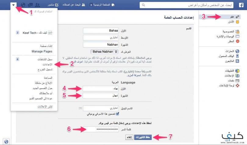 كيفية إضافة اسمك بلغة أخرى على فيس بوك كيف تك