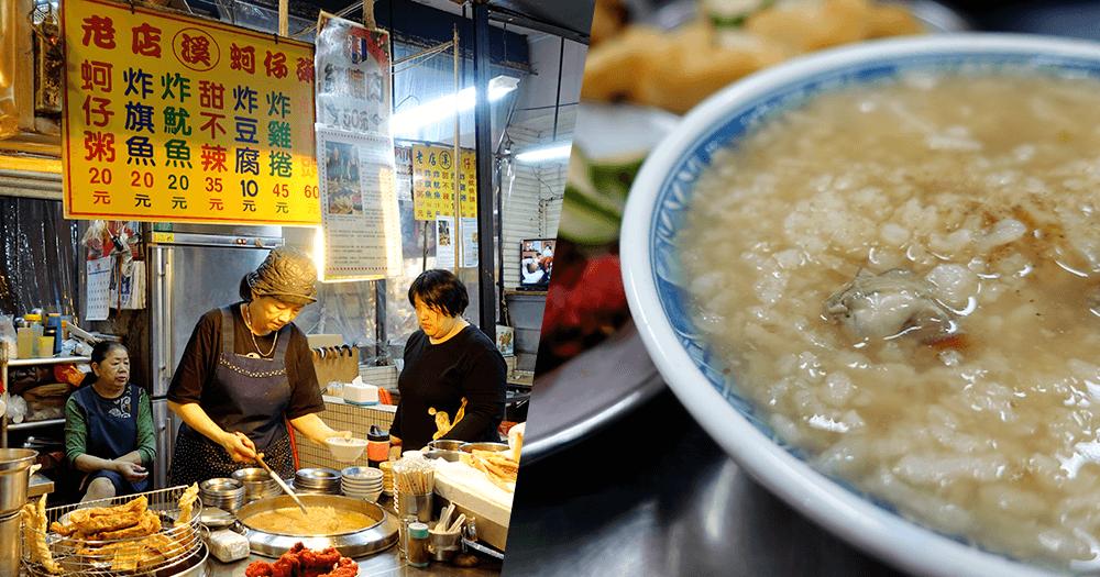仁愛市場二樓鹹粥(蚵仔粥)