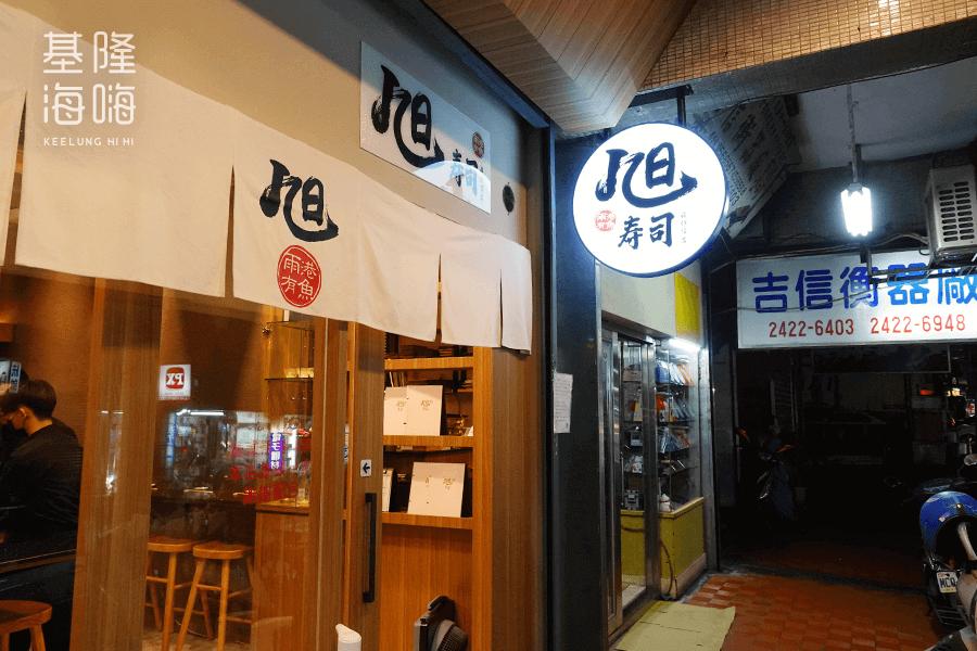 雨港有魚旭壽司
