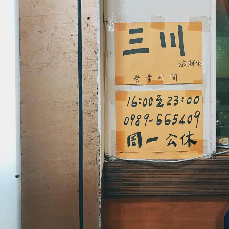 三川海鮮粥專賣店