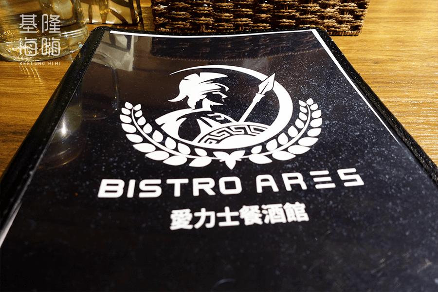Bistro Ares 愛力士餐酒館