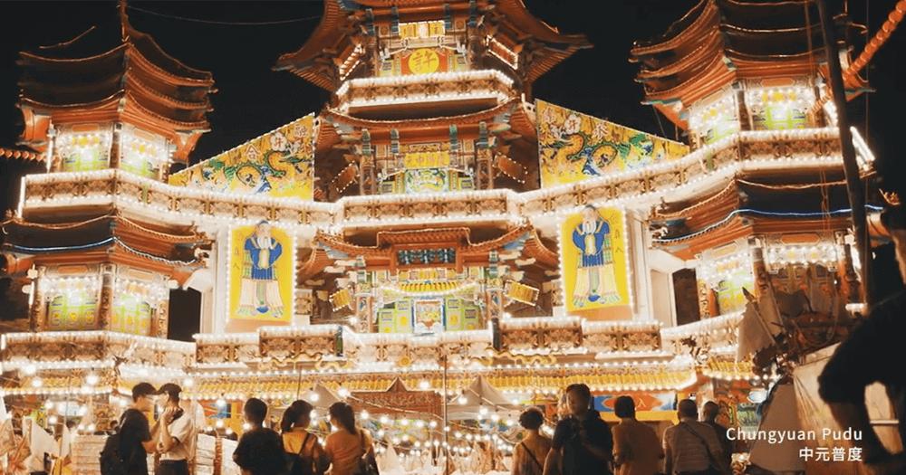 雞籠中元祭