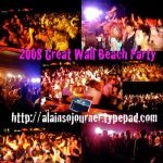 2009 Great Wall Beach Party