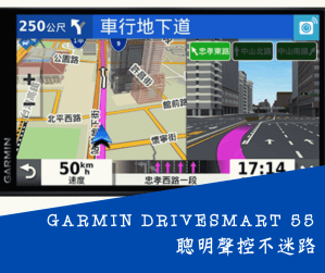 Garmin 導航 Drivesmart55