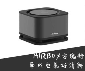 AirBox方塊舒