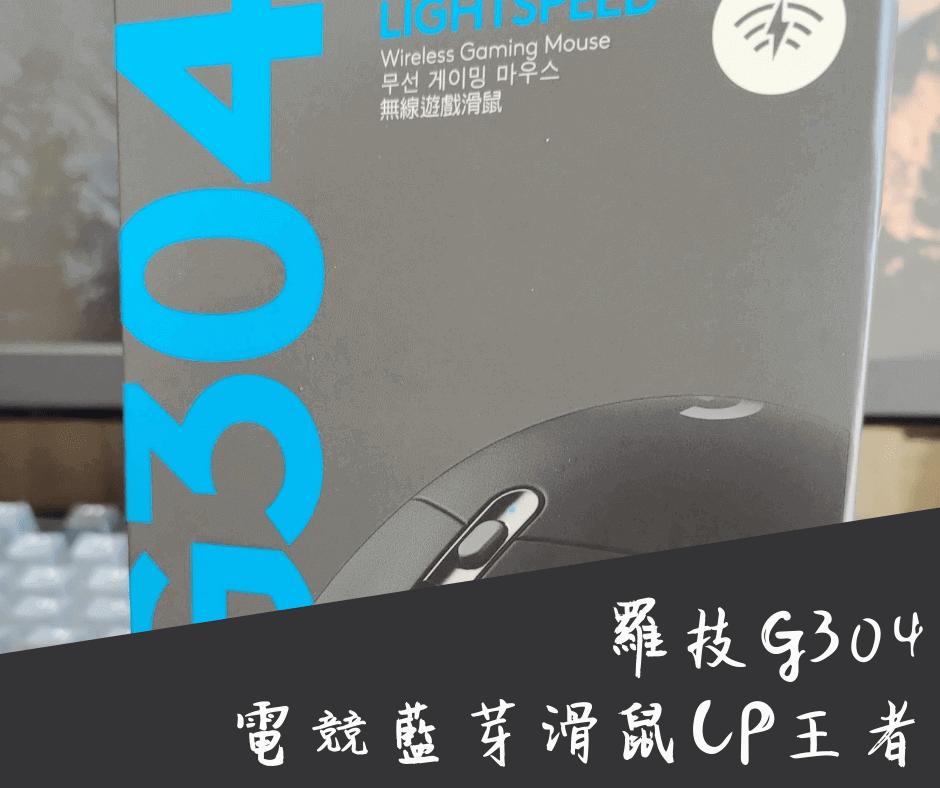 羅技G304