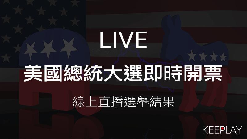 【LIVE】2020年美國總統大選現場直播,線上看即時開票結果! | 播不停 Keeplay