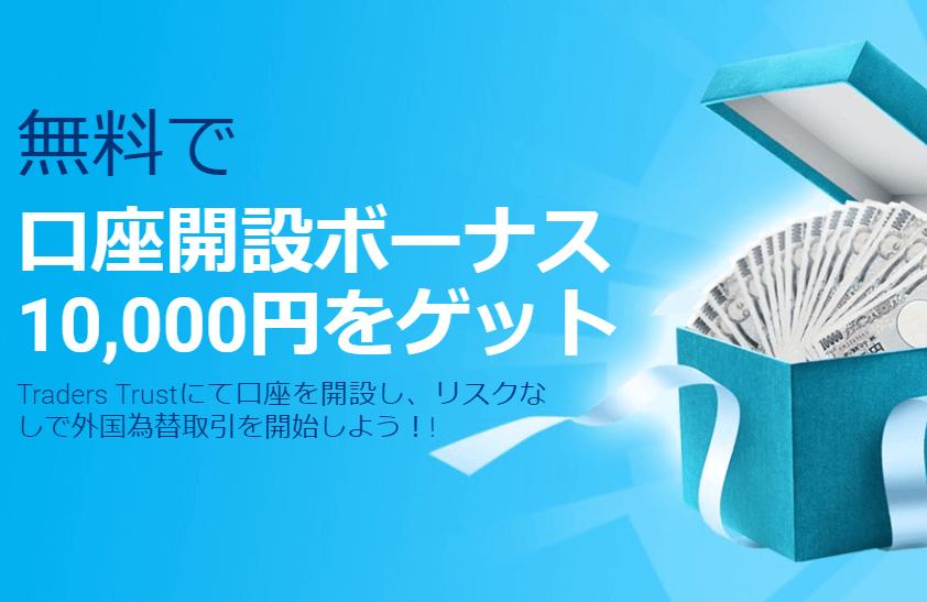TTCM,10000円ボーナス