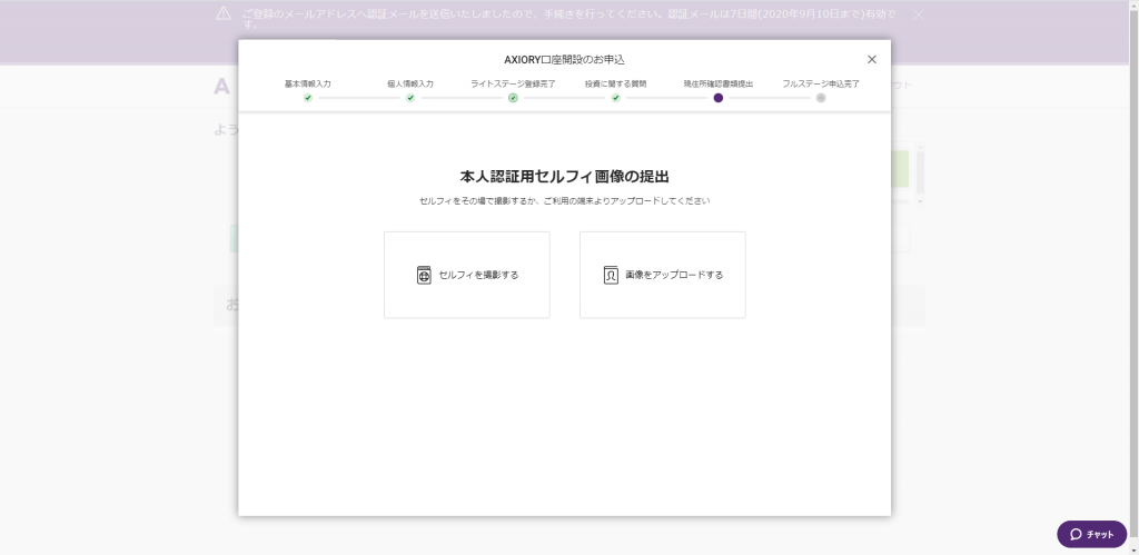 AXIORY口座開設手順012