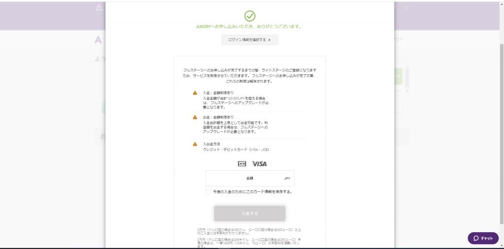 AXIORY口座開設手順013