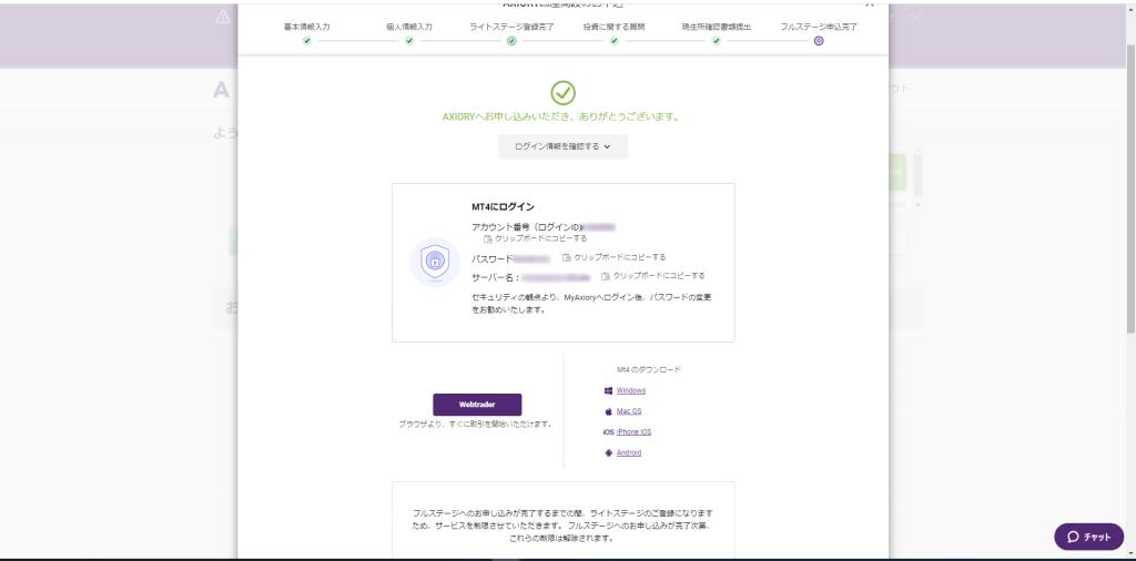 AXIORY口座開設手順014
