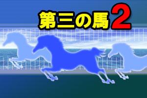 競馬ソフト一覧 | 競馬ソフトコレクション