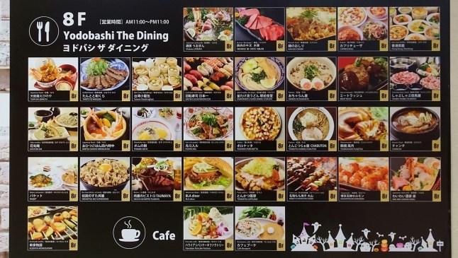 ヨドバシカメラ8階レストラン