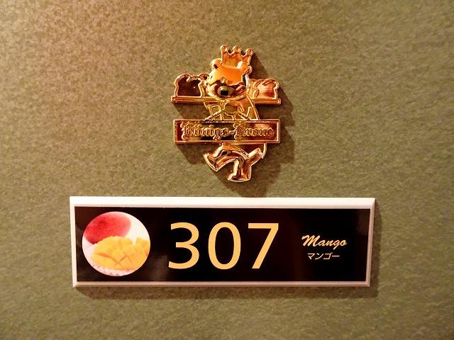 ホテルケーニヒスクローネ神戸の玄関プレート