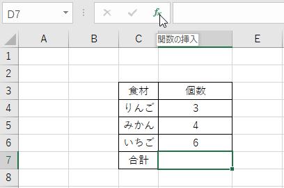 Excelの関数の挿入