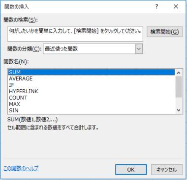 Excel関数の選択画面