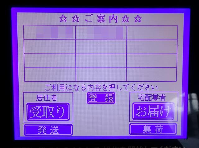 宅配ボックスの選択画面